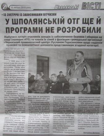 Надіслано заяву до газети «Шполянські вісті» про спростування недостовірної інформації