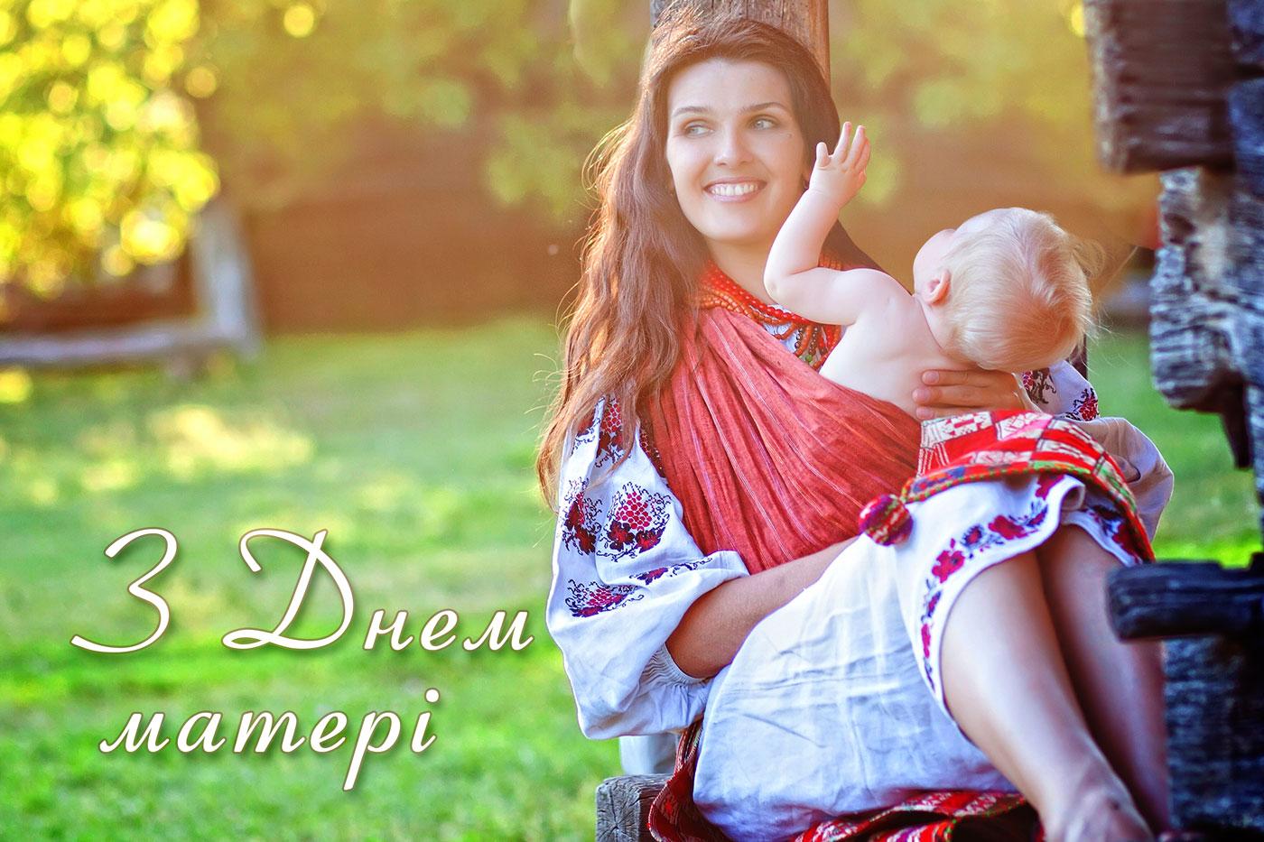 Вітаю вас, наші дорогі, незамінні, турботливі і жертовні матері!