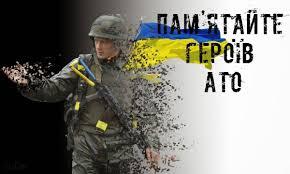 До уваги жителів громади!  29 серпня –  Україна вшановує пам'ять загиблих за її свободу!