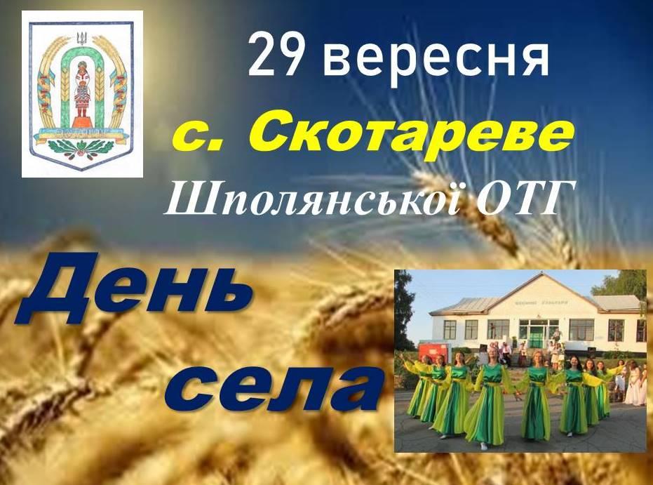 29 вересня село Скотареве, Шполянської ОТГ запрошує  жителів громади  на святкування Дня села!