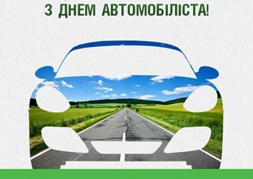 28 жовтня — День автомобіліста або День працівників автомобільного транспорту