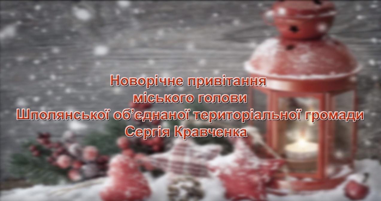Новорічне привітання міського голови Сергія Кравченка