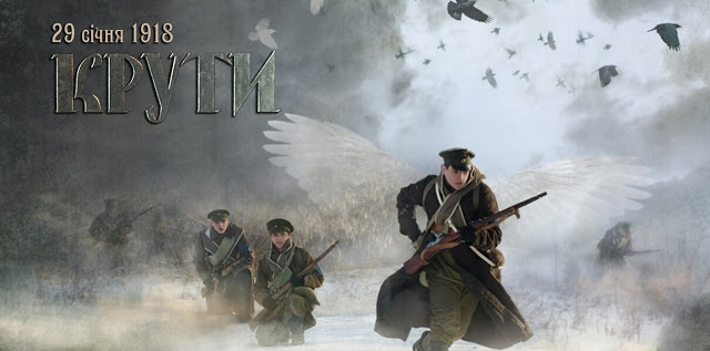 29 січня 2019 року минає 101 рік бою під Крутами