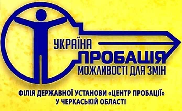 Шполянський районний сектор філії Державної установи «Центр пробації»