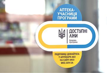 Чи насправді «Доступні  ліки» для жителів Шполянської громади стали недоступними?