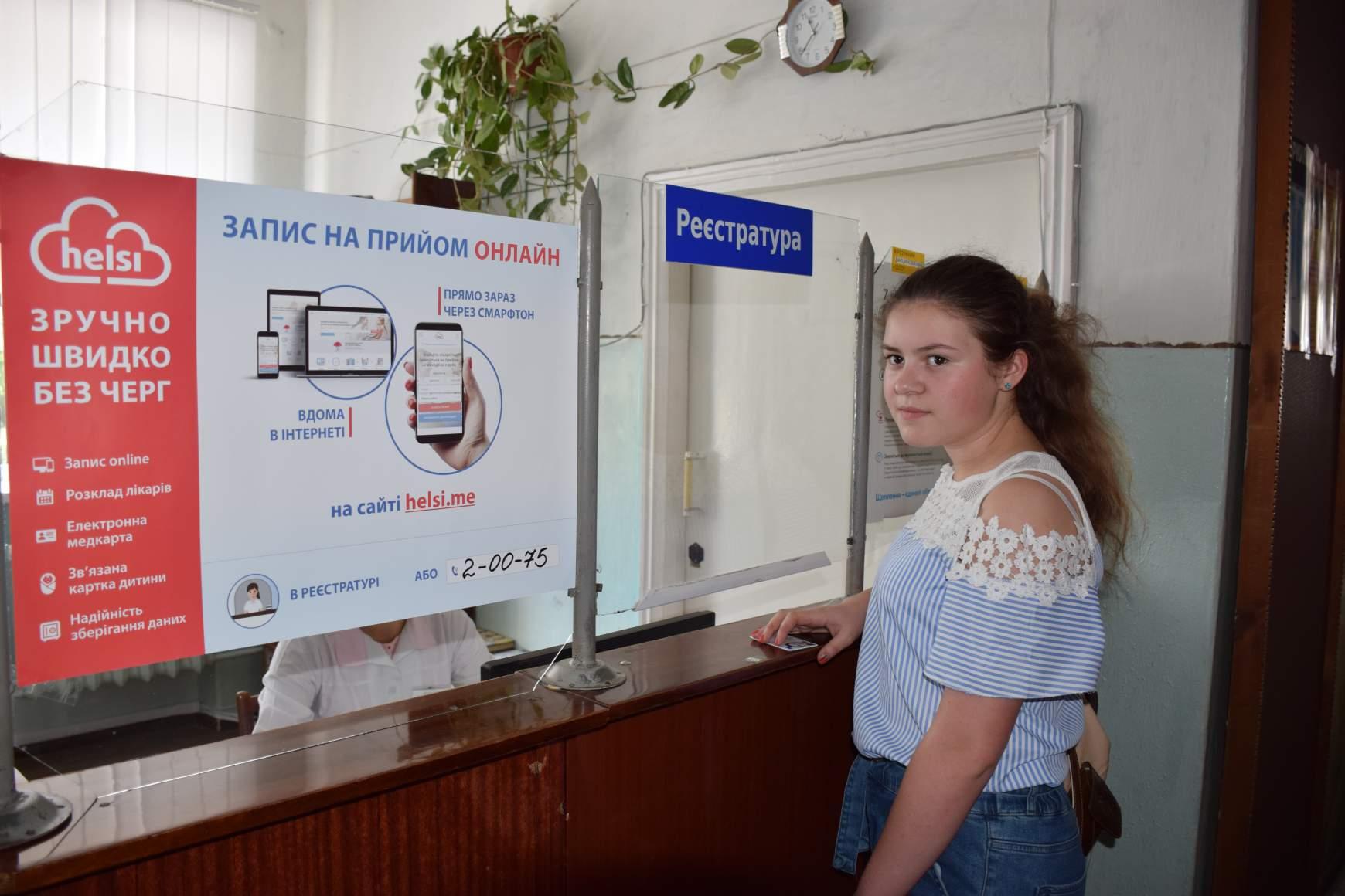 У Шполянській громаді запрацював електронний медичний сервіс