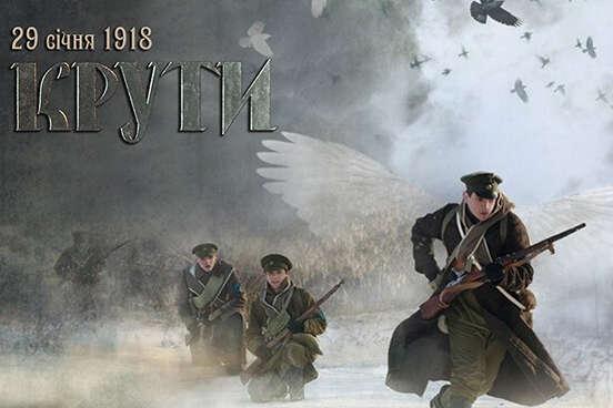 29 січня  в Україні відзначається 102-річниця бою під Крутами, котрий для Українського народу став символом героїзму та самопожертви молодого покоління в боротьбі за незалежність