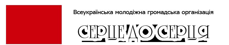 """Всеукраїнська молодіжна ГО """"Серце до серця"""" організовує культурно-освітні поїздки до країн Європи"""