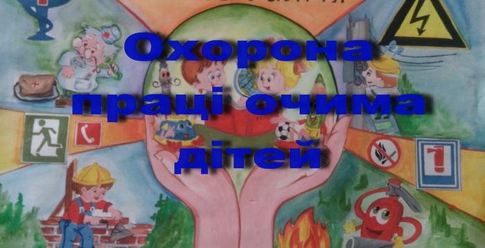 В Управлінні Держпраці триває прийом робіт на ІX Всеукраїнський конкурс дитячого малюнка «Охорона праці очима дітей» – 2020