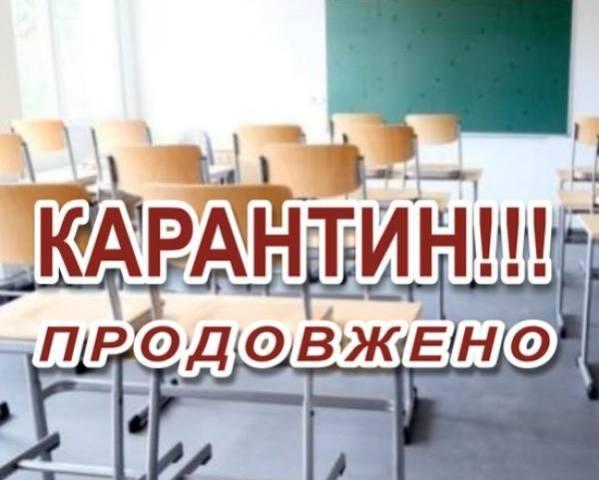 Карантин у школах міської громади продовжили до 7 лютого!