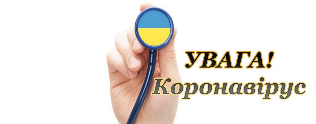 Звернення міського голови Сергія Кравченка