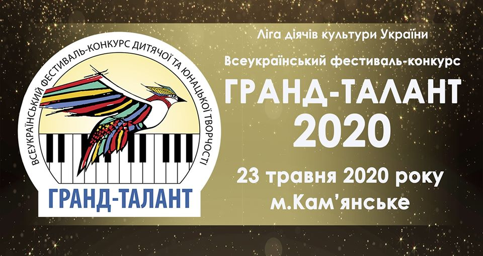 Черкаську молодь запрошують на «Гранд-Талант-2020»