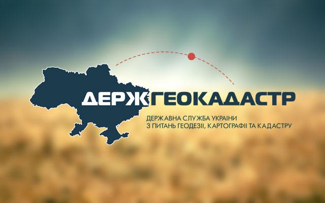 Держгеокадастр Черкаської області закликає власників земельних ділянок і землекористувачів перевірити відомості про свої земельні ділянки на Публічній кадастровій карті