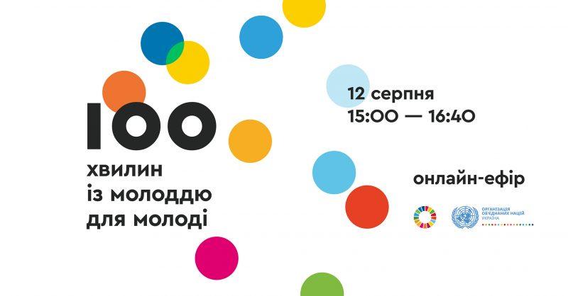 Активні про активних. Молодь запрошують долучитися до Міжнародного дня молоді
