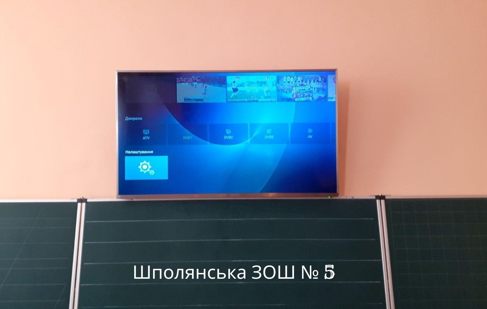 Сім шкіл Шполянської громади отримали нові телевізори