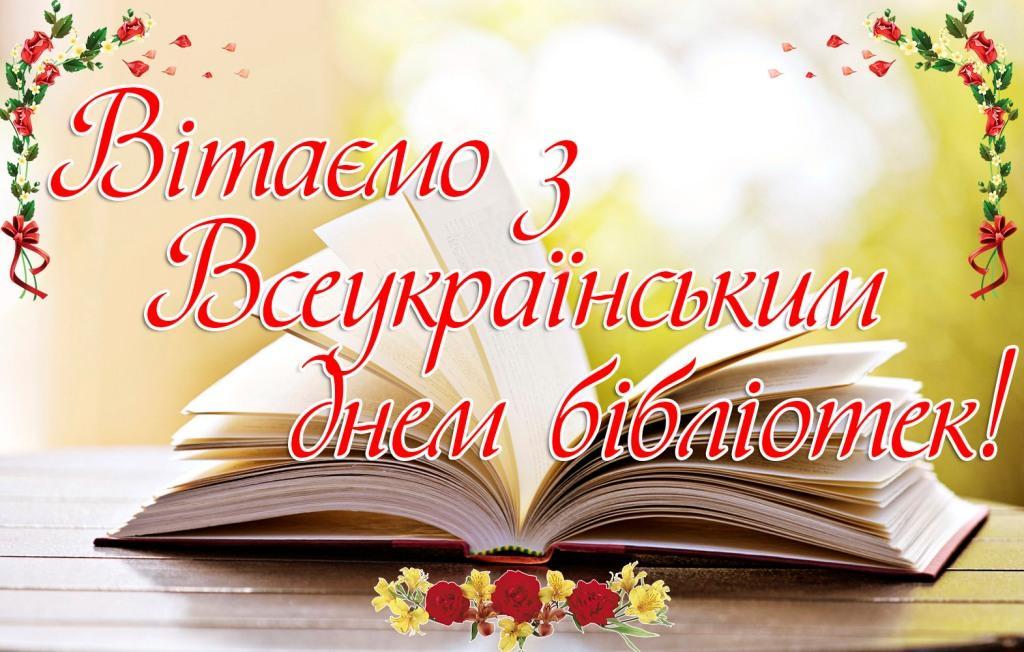 З днем бібліотекаря