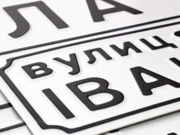 Інформаційне повідомлення про проведення громадського обговорення щодо розгляду питання про зміну назви вулиці Орлова  на Юрія Межакова