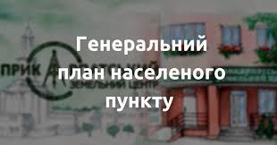 Генеральний план та план зонування села Сигнаївка