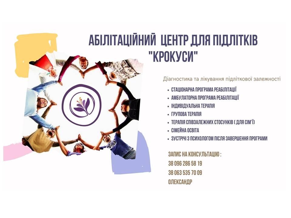 Служба у справах дітей Шполянської міської ради об'єднаної територіальної громади інформує: