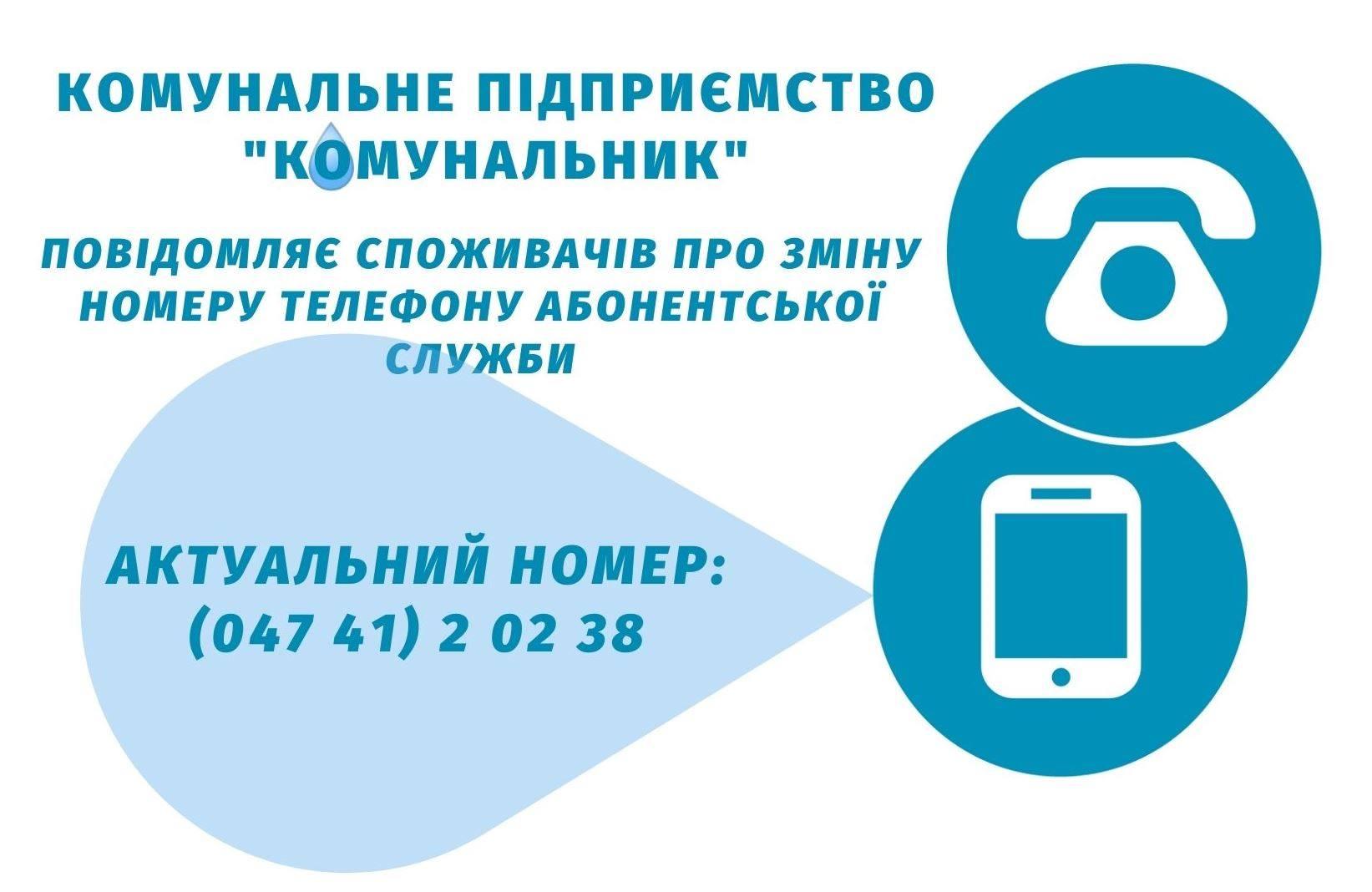 """Комунальне підприємство """"Комунальник"""" Шполянської міської ради ОТГ повідомляє споживачів про зміну номеру телефону"""