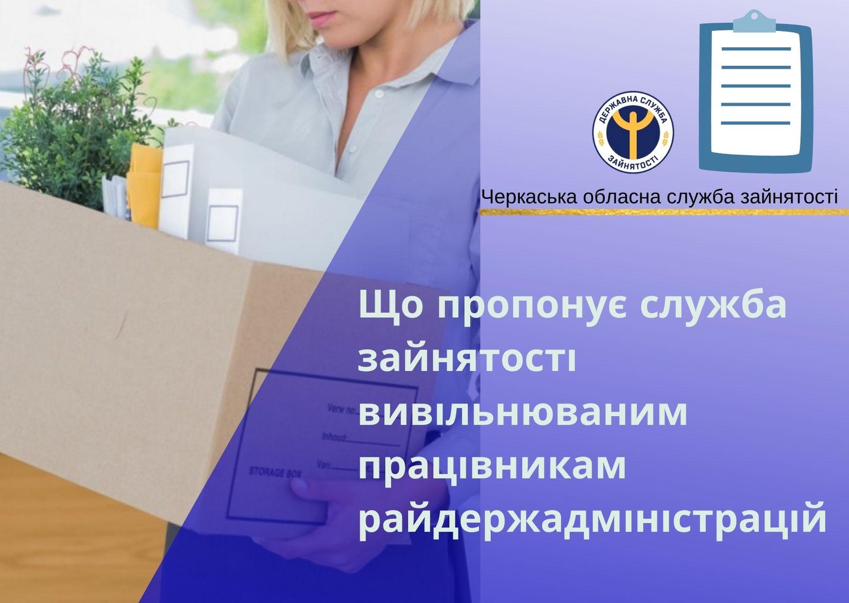 Що пропонує служба зайнятості вивільнюваним працівникам райдержадміністрацій
