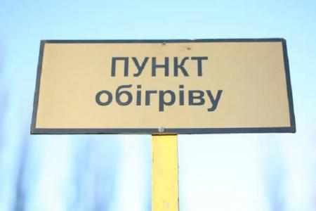 На території області функціонують пункти обігріву громадян