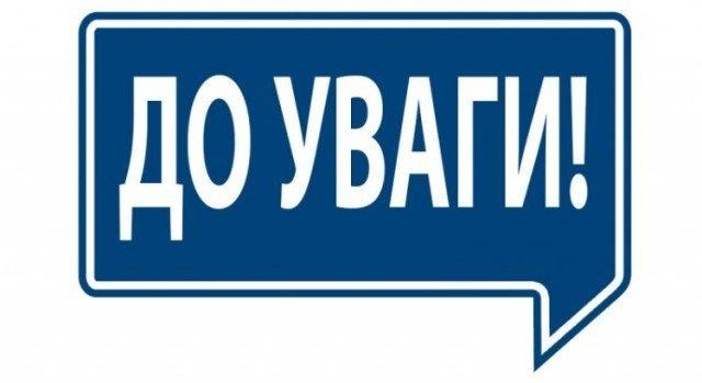 Шполянська міська  рада ОТГ Черкаської області оголошує конкурс