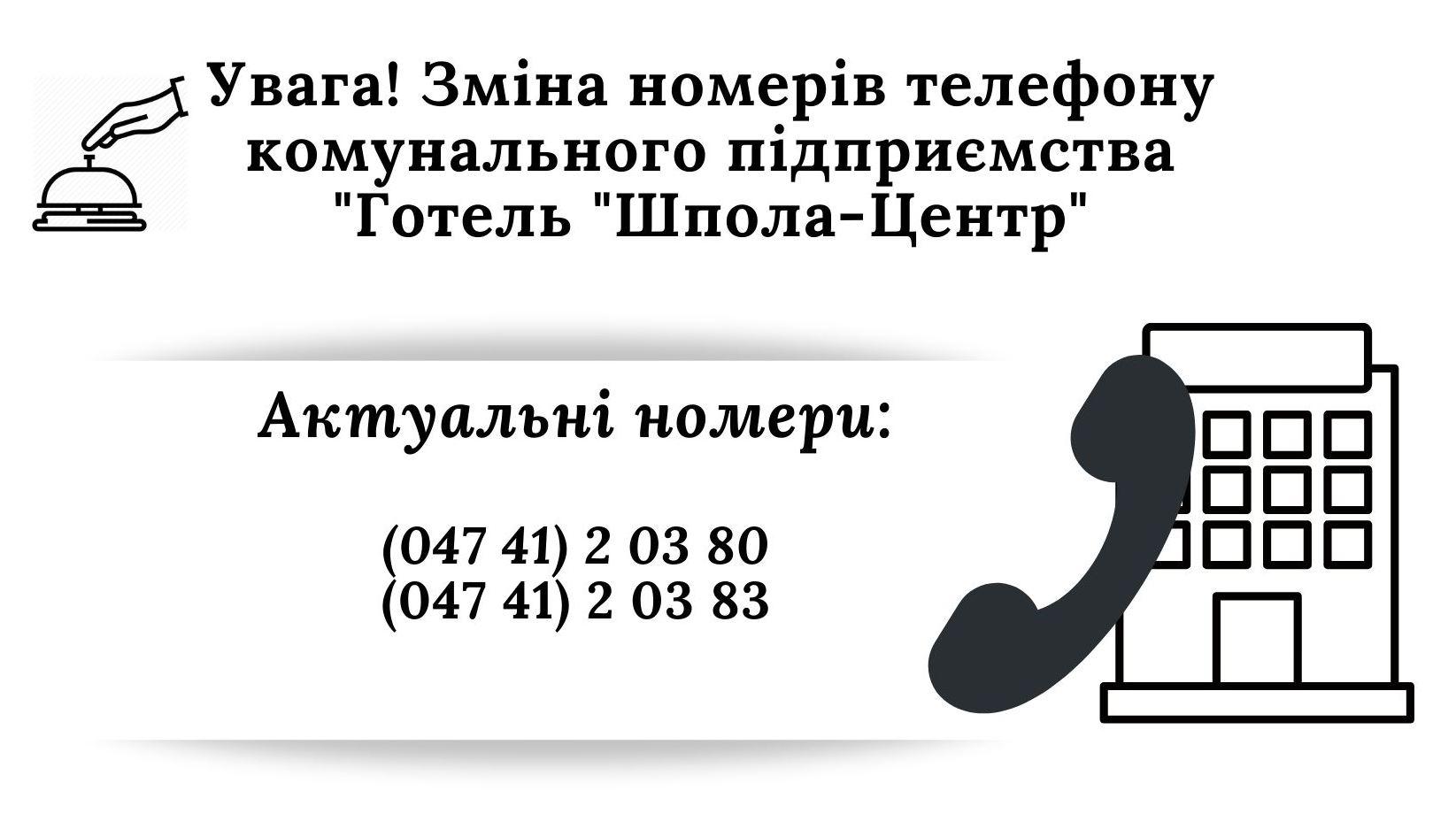 "Увага! Змінено номери телефону КП ""Готель Шпола-Центр"""