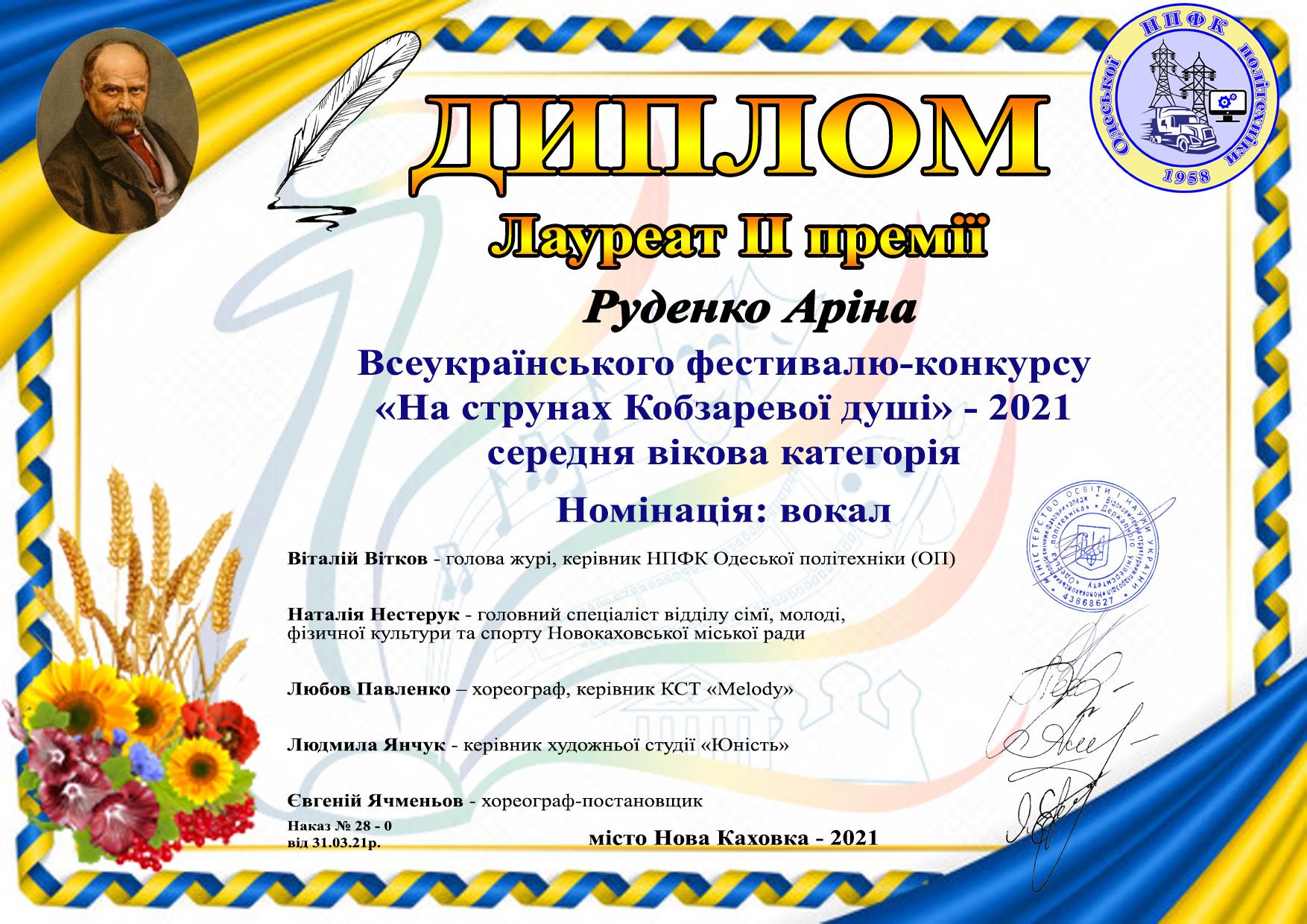 Фестиваль-конкурс «На струнах Кобзаревої душі»