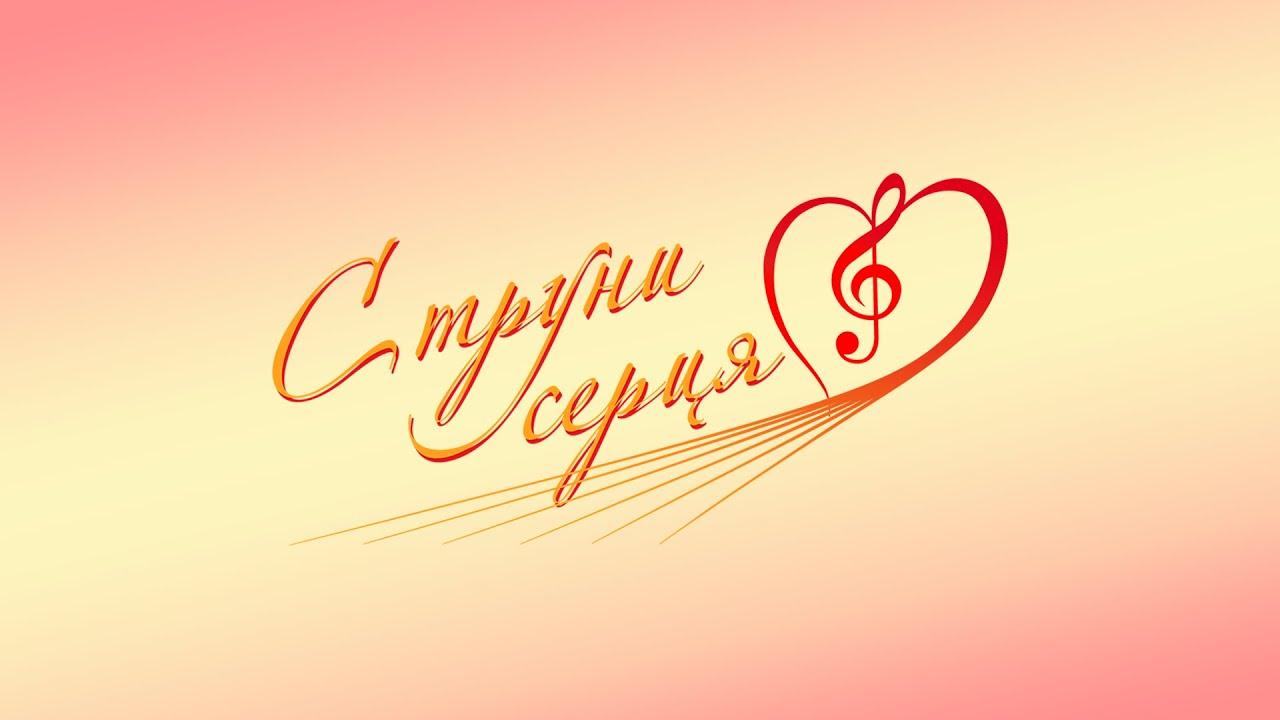 Регіональний конкурс «Струни серця»